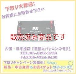 画像1: 国内保証付き!【新品/販売終了】MFJ-4416B MFJ スーパー・バッテリー・ブースター MFJ4416B