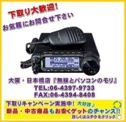 画像1: 最安値挑戦中!【新品】FT-891(100W)/FT-891M(50W) &ご予約FT-891S