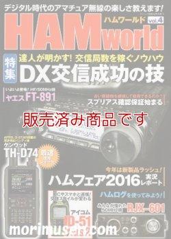 画像1: ハムワールド【新品/即納】HAM World Vol.4 / ハムワールドVol.4 電波社 ラジコン技術増刊号 デジタル時代のアマチュア無線の楽しさ教えます!