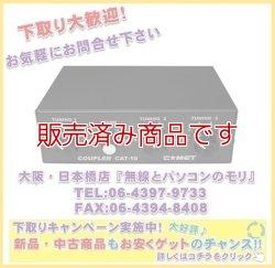 画像1: 最安値挑戦中!【新品/即納】コメット CAT-10 アンテナカプラー 3.5〜50MHz用  COMET