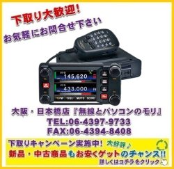 画像1: めざせ最安値!【新品】FTM-400XD  (20Wタイプ)  C4FM/FM 144/430MHzデュアルバンド トランシーバー FTM400XD ヤエス YAESU