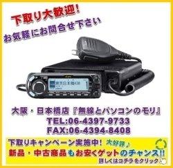 画像1: 最安値挑戦中!【新品】ID-4100   アイコム 144/430MHz デュオバンド デジタルトランシーバー (GPSレシーバー内蔵)ICOM ID4100