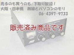 画像1: 【中古】MFJ-931 HF帯人工RFグランド/MFJ