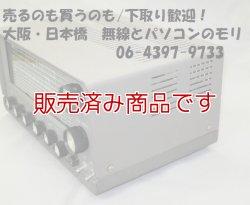 画像1: 【サマーセール対象品 送料無料 中古】9R-59  受信機/トリオ 9R59