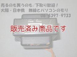 画像1: 【中古】TANGO 10H130 チョ-クトランス/タンゴ