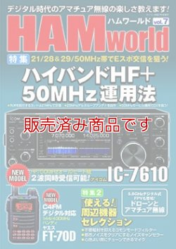 画像1: ハムワールド【新刊書籍/即納】HAM World Vol.7 / ハムワールドVol.7 電波社 ラジコン技術増刊号 デジタル時代のアマチュア無線の楽しさ教えます!