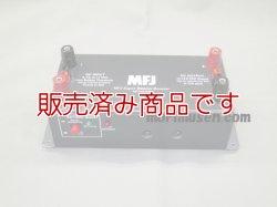 画像2: 【中古】MFJ-4416B  スーパーバッテリーブースター 車での電圧変動などを安定させます/MFJ