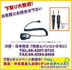 画像1: 【新品/即納】MS800S (MS-800S) ハンディ用スピーカーマイク ストレート型1プラグ防水型 スタンダード/アルインコ用 DIAMOND ダイヤモンド / 第一電波工業株式会社
