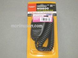 画像2: 【新品/即納】MS800S (MS-800S) ハンディ用スピーカーマイク ストレート型1プラグ防水型 スタンダード/アルインコ用 DIAMOND ダイヤモンド / 第一電波工業株式会社