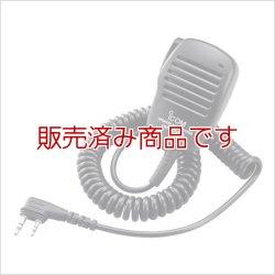 画像2: 【新品】HM-186LS アイコム 小型スピーカーマイクロホン/ID-31/ID-51/IC-DPR3など用