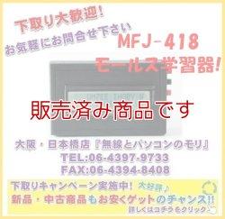 画像1: 国内保証付き!【新品 即納】MFJ-418 MFJ モールス学習器 目と耳で覚えることができる携帯型モールス学習器  MFJ418