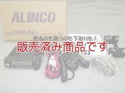 画像1: 【中古】アルインコ DR-06DX (DR06DX)20W  モノバンド50MHz FMモービルトランシーバー ALINCO