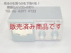 画像1: 【中古】ダイワ CNW-917 50/144MHz アンテナチューナー DAIWA