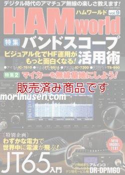 画像1: ハムワールド【新品書籍/即納】HAM World Vol.9 / ハムワールドVol.9 電波社 ラジコン技術増刊号 デジタル時代のアマチュア無線の楽しさ教えます!