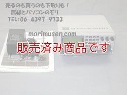 画像1: 【中古 (2)】AX700 ワイドバンドレシーバー&スペアナ機能/受信機 スタンダード