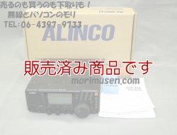 画像1: 【中古】アルインコ DX-R8 短波帯オールバンド・オールモード レシーバー/受信機