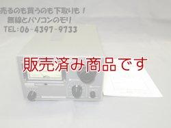 画像1: 【中古】クラニシ VC-519 カウンターポイズ 1.8〜54MHz