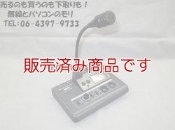画像1: 【中古】AM-708E マイク切換器内臓卓上マイクロホン アドニス スタンドマイク