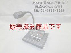 画像1: 【中古】AM-608 アドニス スタンドマイク デスクトップマイクロホン
