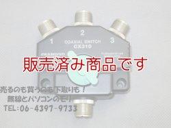画像1: 【中古/送料無料】CX310A 同軸切換器 1回路3接点 DIAMOND