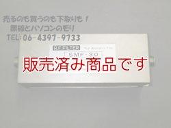 画像1: 【中古】シンワ SMF-30 RFフィルター フィルター R.F.FILTER 1.8〜30MHz 50Ω SHINWA