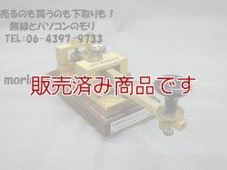 画像1: 【中古】ハイモンド HK-802  縦振れ電鍵