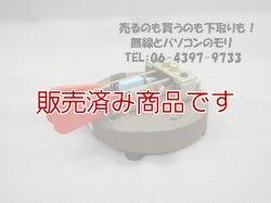 画像1: 【中古】カツミ KM-23 マニピレーター KATSUMI