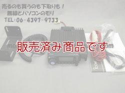 画像1: 【中古 4級アマチュア無線技師OK】アイコム IC-208 144/430MHz モービルトランシーバー  20W  ICOM