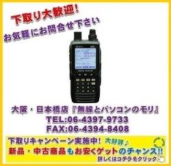 画像1: 【新品 下取りでもっと安く!めざせ最安値】AR-DV10 AOR 広帯域受信機(ハンディタイプ)DIGITAL RECEIVER エーオーアール