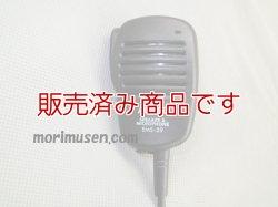 画像4: 【中古】スピーカーマイク EMS-59 R100D他用 2ピン/アルインコ