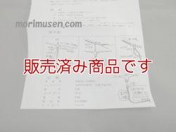 画像2: 【中古】ミズホ PAN-62 ポケットダイポール 50〜144MHzポケットダイポールアンテナ