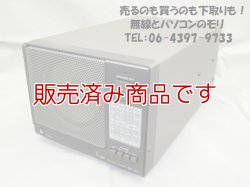 画像1: 【特価 中古】ICOM SP-20  外部スピーカー アイコム