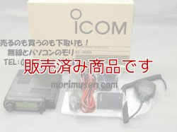 画像1: 【未使用/新スプリアス】アイコム ID-880 144/430MHz デジタルトランシーバー 20W機/D-STAR対応