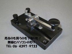 画像1: 【中古】ヴィンテージ電鍵 縦振れ電鍵 電鍵
