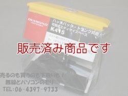 画像1: 【中古】K415 (K-415) トランク・ハッチバック用基台(可倒式ミディサイズベース) DIAMOND ダイヤモンド / 第一電波工業株式会社