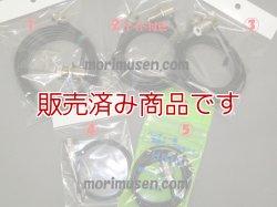 画像1: 【中古】M-BNC・M-SMA 各種 変換ケーブル モービルケーブル