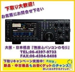 画像1: 下取り歓迎!【予約受付中/新品】ケンウッド TS-890S HF/50MHz帯 トランシーバー 出力:100W KENWOOD