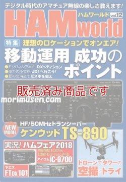 画像1: ハムワールド【新品書籍/即納】HAM World Vol.12 / ハムワールドVol.12 電波社 ラジコン技術増刊号 デジタル時代のアマチュア無線の楽しさ教えます!