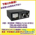 【新品/即納】CAT-300 (CAT300) アンテナチューナー 1.8〜56MHz MAX300W/コメット COMET