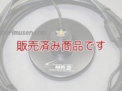 画像2: 【中古】MR2A コンパクト強力マグネットベース(ケーブル付き)  DIAMOND/第一電波工業