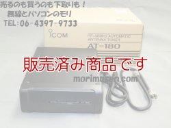画像1: 【メーカー点検済み 中古】アイコム AT-180 HF/50MHz オートアンテナチューナー ICOM IC-7100/IC-7000/IC-706他用