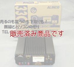 画像1: 【中古】アルインコ  DM-330MV 32A 安定化電源 スイッチング ALINCO