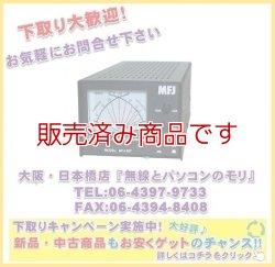 画像1: 国内保証付き!【新品/即納】MFJ-267 MFJ 待望の1.5KWダミーロード内蔵 HF+6m VSWR/パワー計が新登場! mfj267