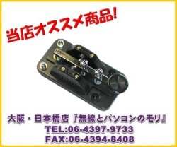 画像1: 【新品/即納】ハイモンド HK-705 (HK705) 縦振れ電鍵 小型モールド台 練習用/HI-MOUND CW・モールス/パドル