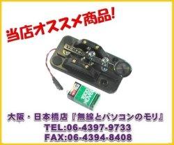 画像1: 【新品/即納】ハイモンド TC-701 (TC701) 練習専用 発振器内臓(006P電池使用)縦振れ電鍵 小型モールド台 CW モールス練習/HI-MOUND CW・モールス/パドル
