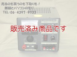 画像1: 【中古】DAIWA PS-304II  30A 安定化電源 ダイワ