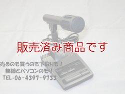 画像1: 【中古】SM-20  アイコム スタンドマイク (8ピン) ICOM