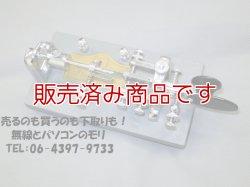 画像1: 【中古】VIBROPLEX バグキー バイブロプレックス社製
