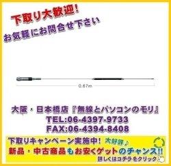 画像1: 【新品/即納】NR77AM (NR-77AM) 144/430MHz帯2バンドモービルアンテナ《AM/FMラジオ受信対応》 (レピーター対応型)(DIGITAL対応) DIAMOND ダイヤモンド / 第一電波工業株式会社