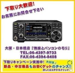 画像1: 【新品/ご予約】アイコム IC-9700S  144MHz+430MHz+1200MHz 〈SSB/CW/RTTY/AM/FM/DV/DD〉トランシーバー ICOM